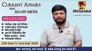 WEEKLY CURRENT AFFAIRS | GPSC | UPSC |TALKATIVE INDIA |DHI GURUKUL