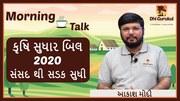 Agriculture Bill 2020 | Farm Bills MSP | GPSC | UPSC | DHI GURUKUL