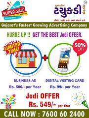 Jodi Offer : Rs. 549/- per Year | Tachukdi Ad